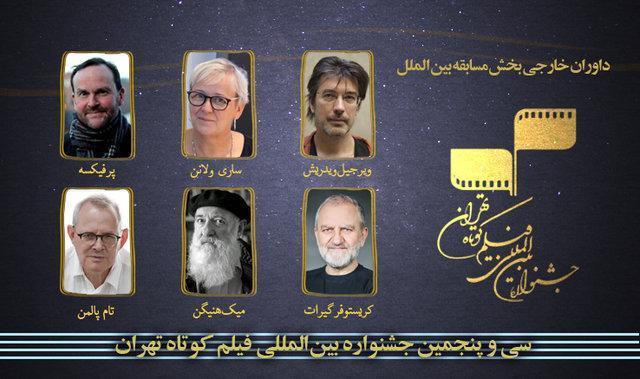 معرفی داوران خارجی جشنواره فیلم کوتاه تهران