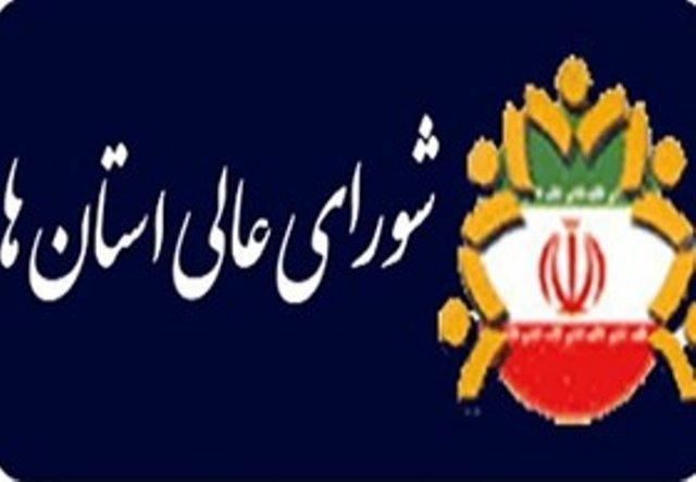 برگزاری انتخابات هیات رئیسه شورای عالی استان ها در دوازدهمین اجلاس عمومی