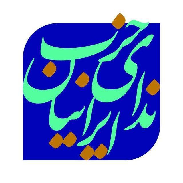 برگزاری جلسه شورای سیاست گذاری حزب ندای ایرانیان