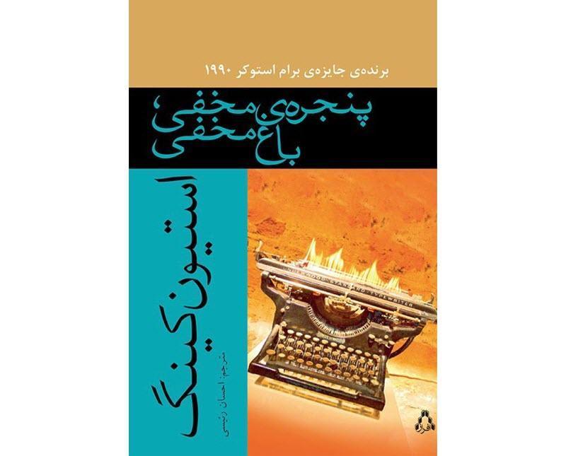 معرفی کتاب: پنجره مخفی، باغ مخفی، نوشته استیون کینگ