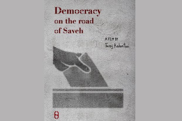 دموکراسی در جاده ساوه به آمریکا می رود