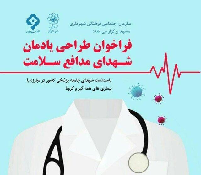 فراخوان طراحی یادمان شهدای مدافع سلامت منتشر شد