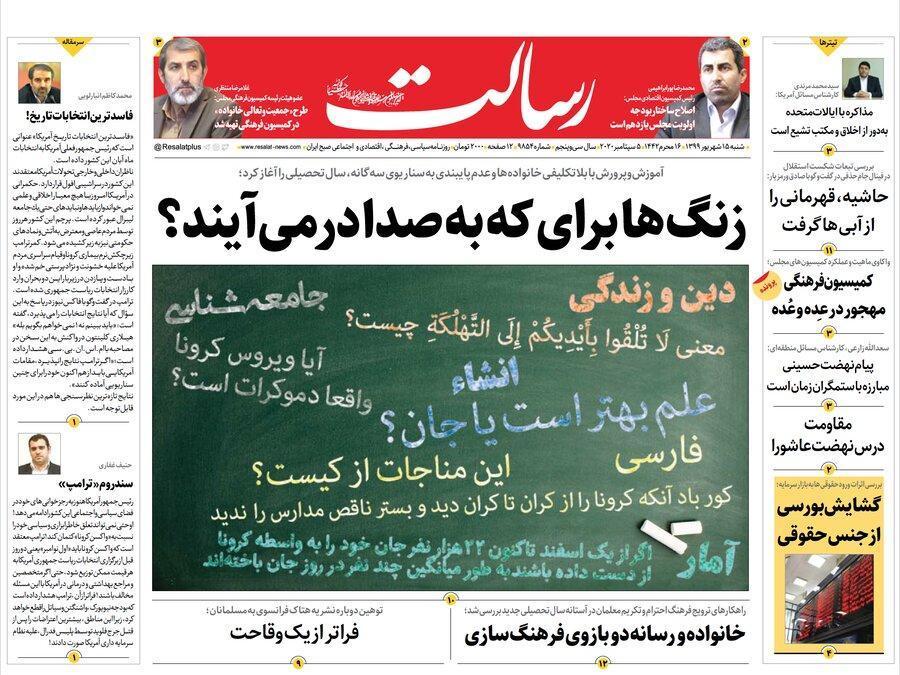تصویر ، حمله تند روزنامه اصولگرا به وزیر آموزش و پرورش و دولت به دلیل بازگشایی مدارس ، علم بهتر است یا جان؟