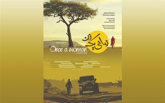 نمایش فیلم سینمایی زمانی یک زن در جشنواره ال- داب آمریکا