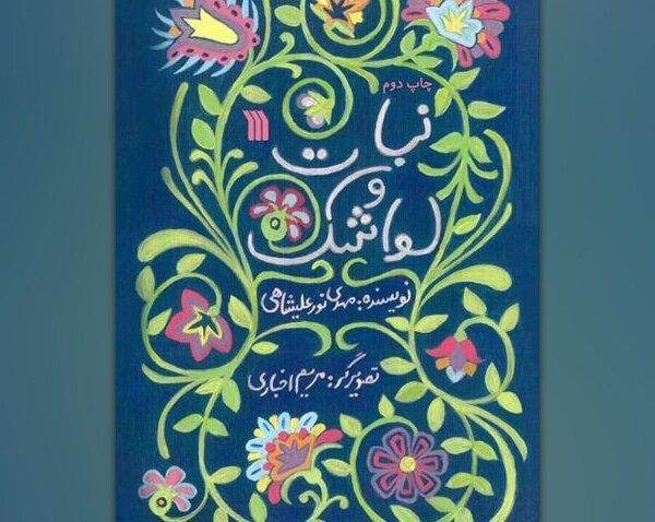 چاپ دوم کتاب نبات و لواشک