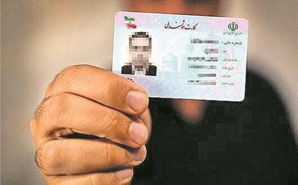 2 میلیون نفر برای کارت ملی هوشمند ثبت نام نکرده اند
