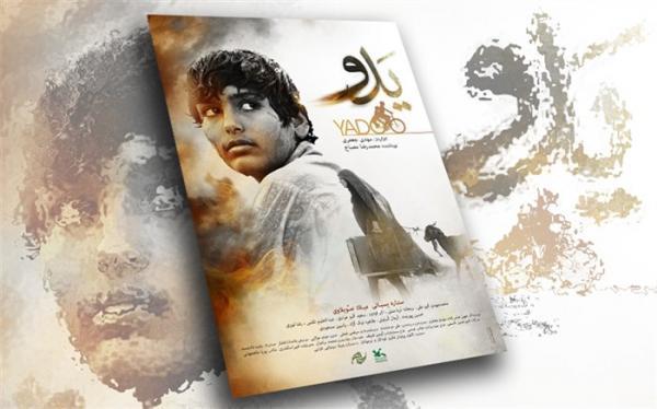انتشار پوستر فیلم سینمایی یدو