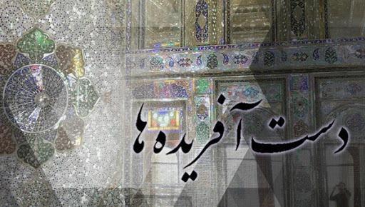 در کانال بالکان شبکه سحر؛ نمایش دست آفریده هایی از ایران در منطقه بالکان