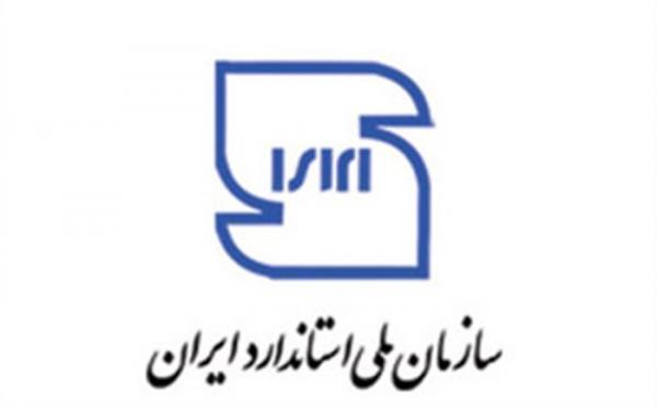 تحقیق و تفحص از سازمان ملی استاندارد تصویب شد