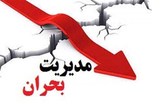 خبرنگاران طرح مدیریت یکپارچه حوادث تهران اجرا می گردد