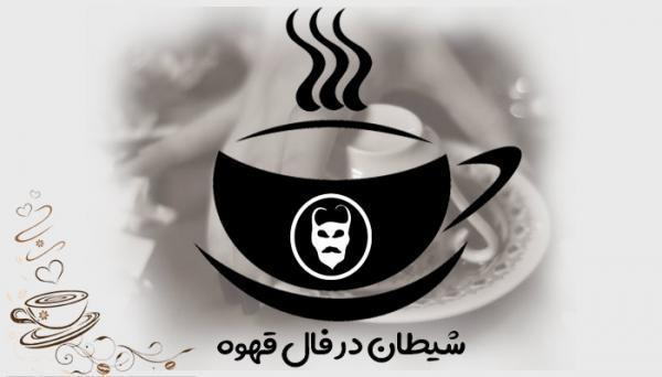 تعبیر و تفسیر شیطان در فال قهوه