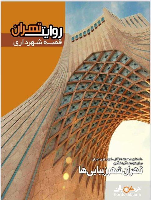 روایت سه دهه فعالیت گردشگری تهران