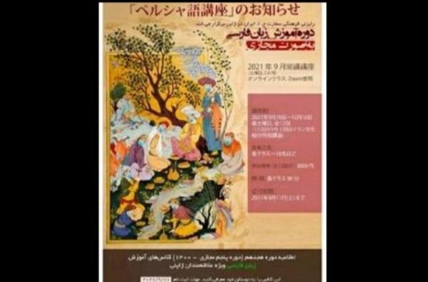 شروع ثبت نام آموزش زبان فارسی در ژاپن