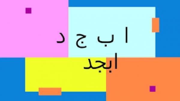 فال ابجد امروز ، 26 شهریور ماه